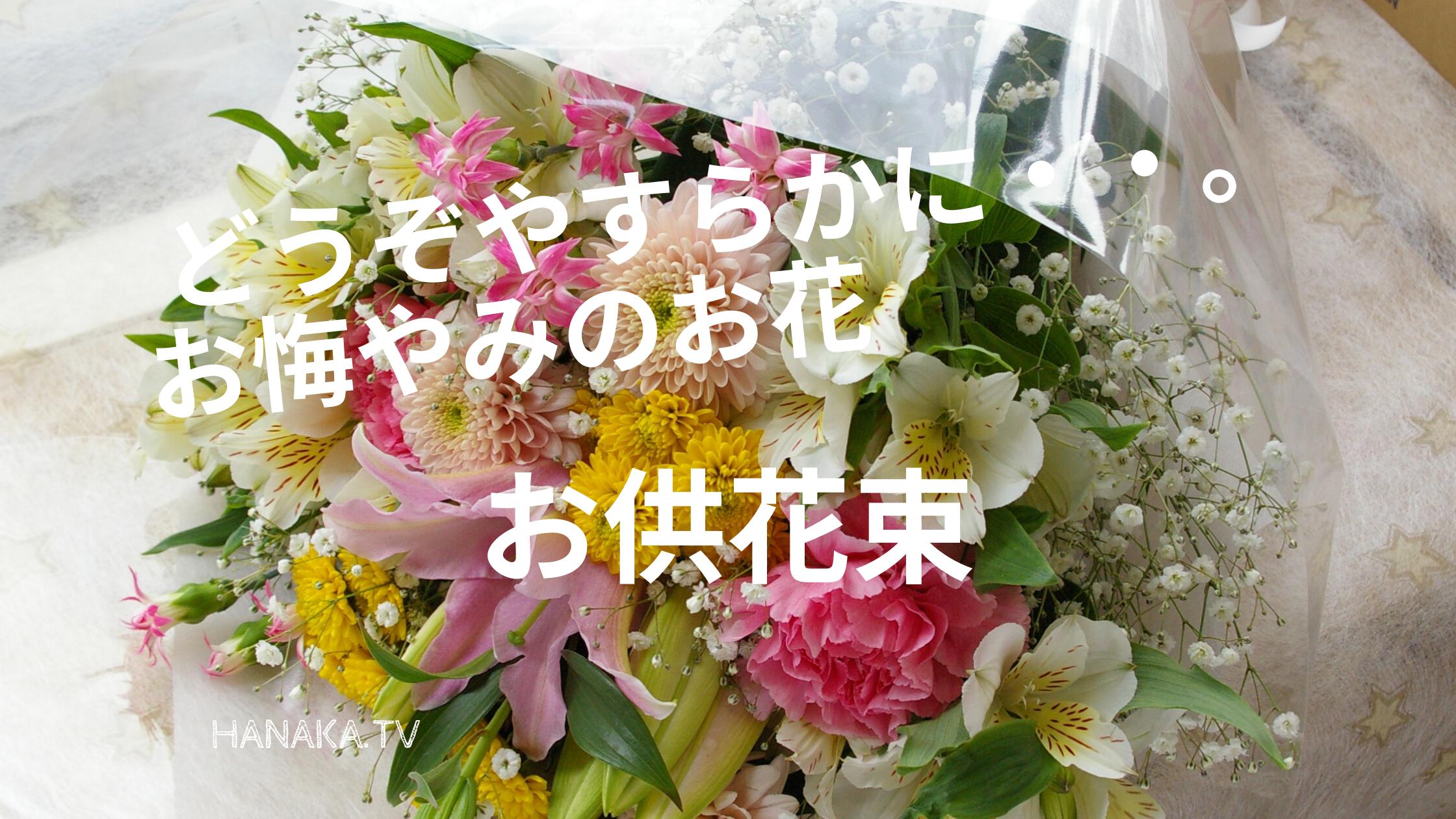 お供え花束バナー