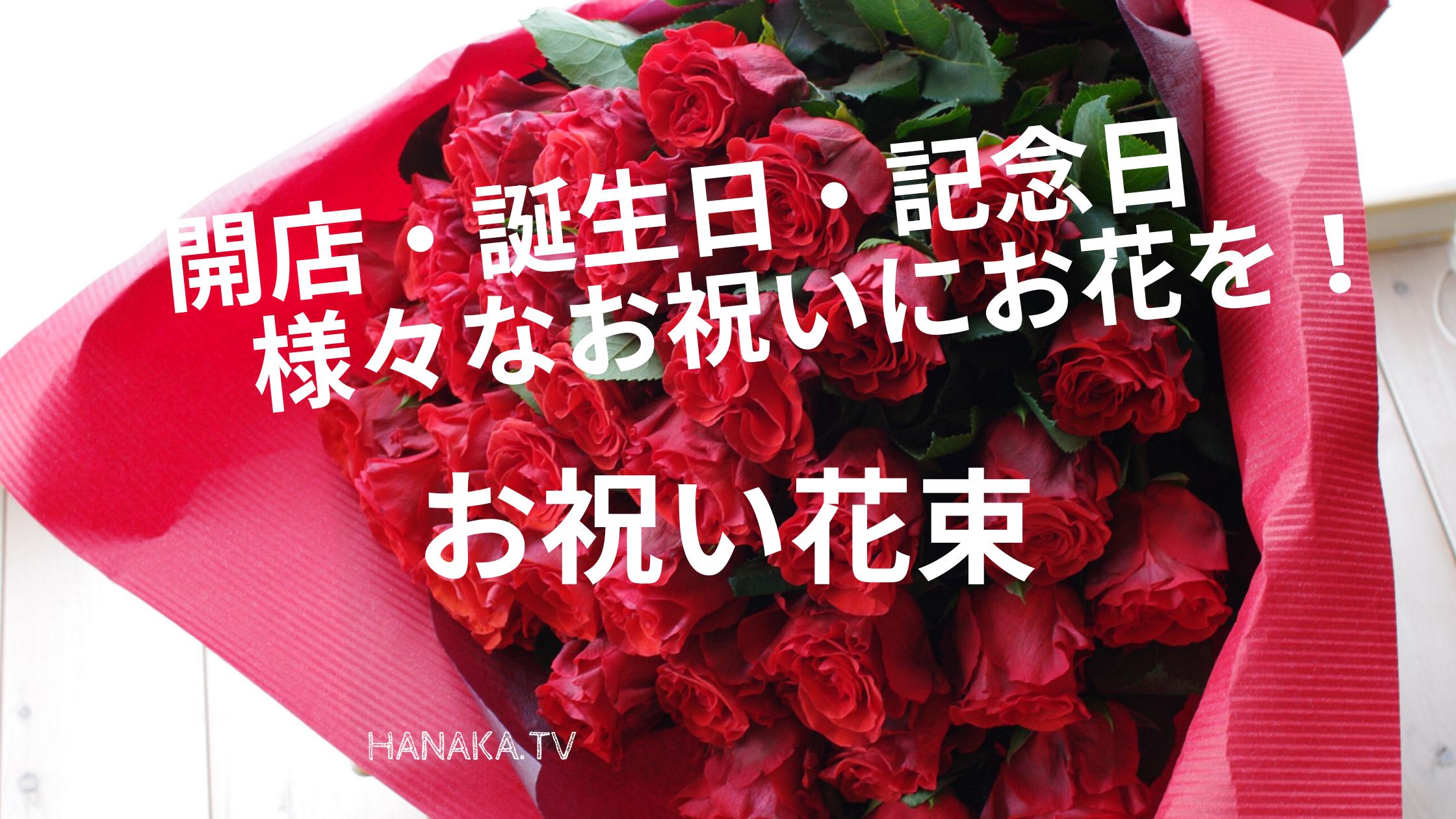 お祝い花束ばなー